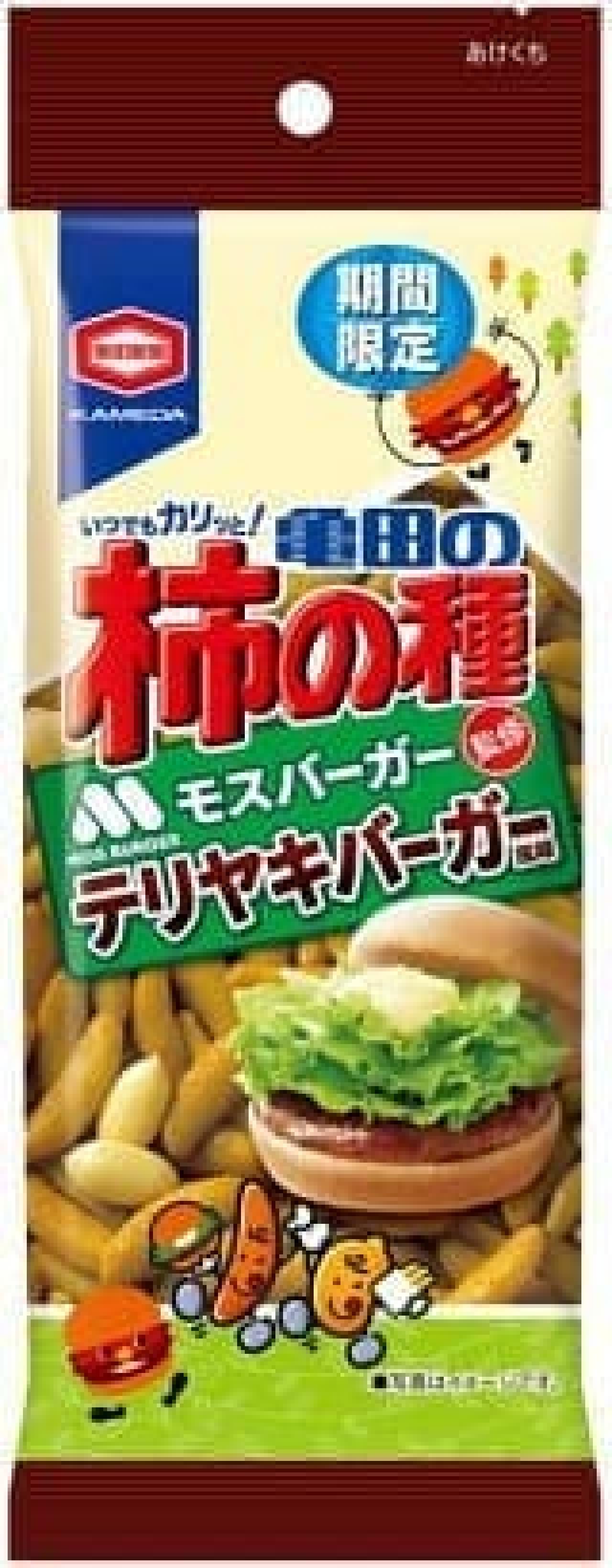 亀田の柿の種 テリヤキバーガー風味