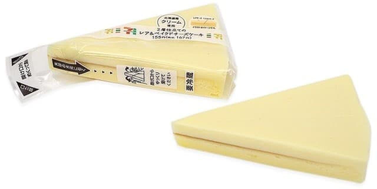 セブン-イレブン「2層仕立てのレア&ベイクドチーズケーキ」