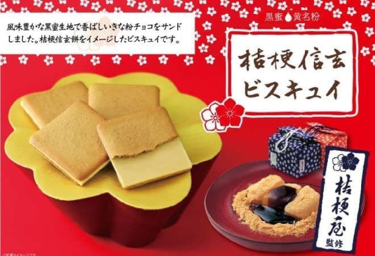 桔梗信玄ビスキュイは、黒蜜を練り込んで焼きあげられた生地に、きな粉の味を再現したチョコレートプレートがサンドされたお菓子