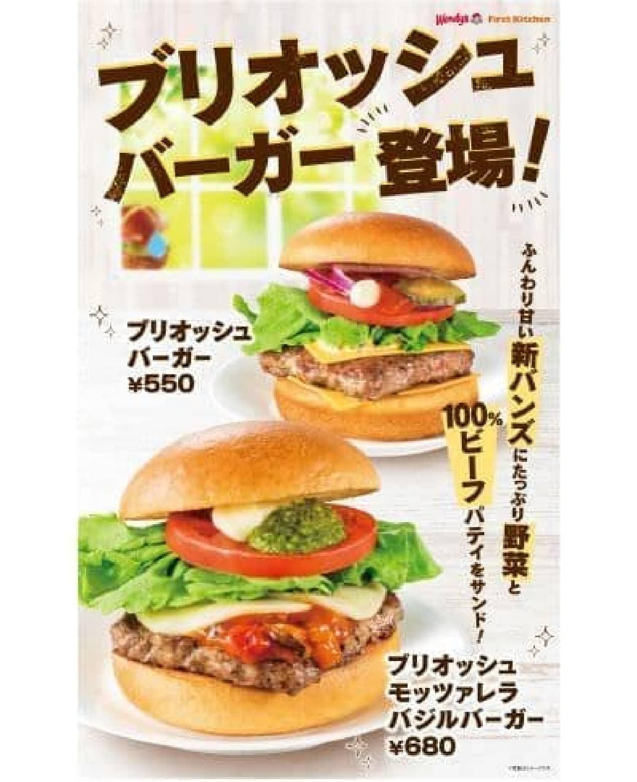 ウェンディーズ・ファーストキッチン「ブリオッシュバーガー」2種