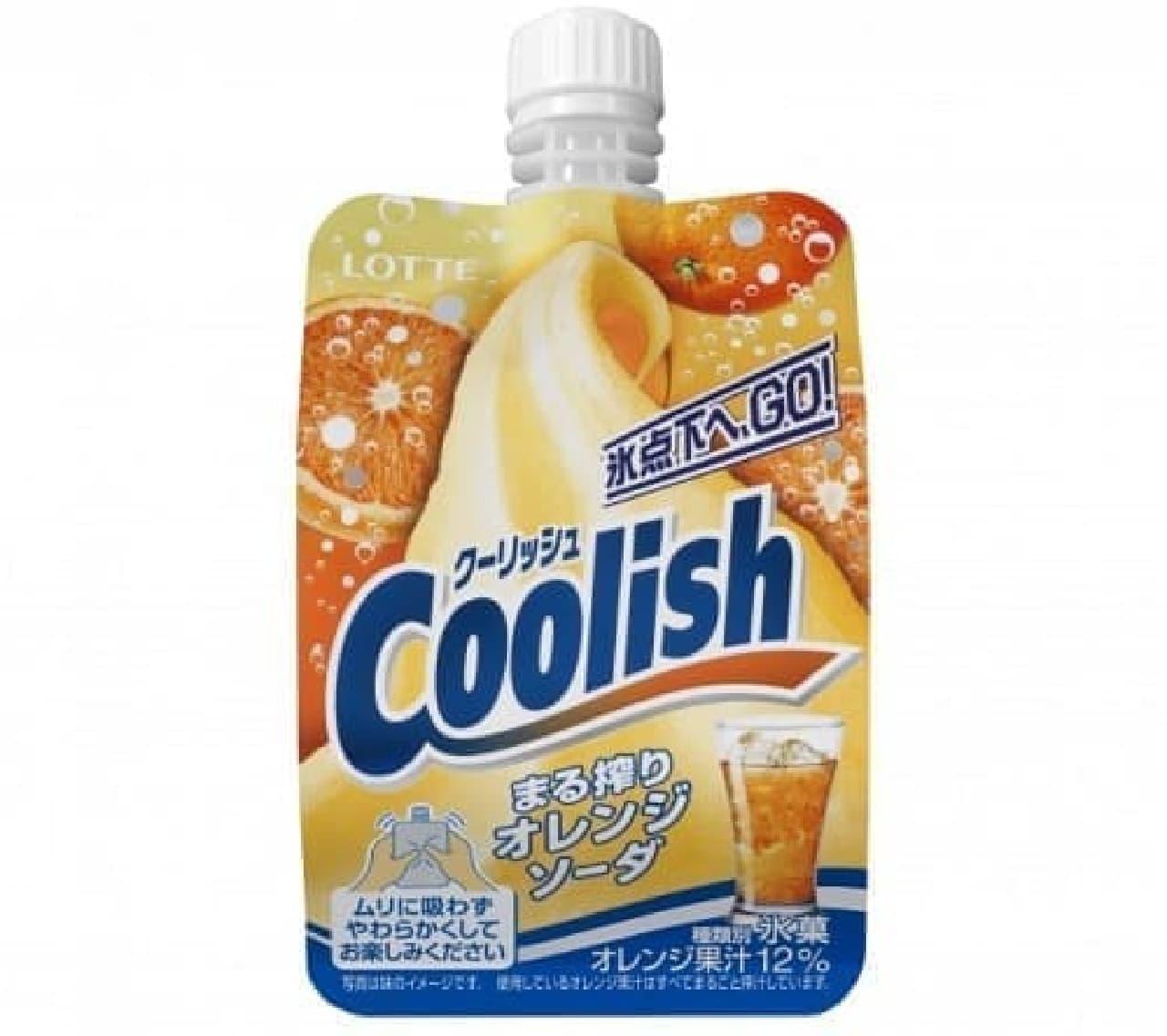 ロッテ「クーリッシュ まる搾りオレンジソーダ」