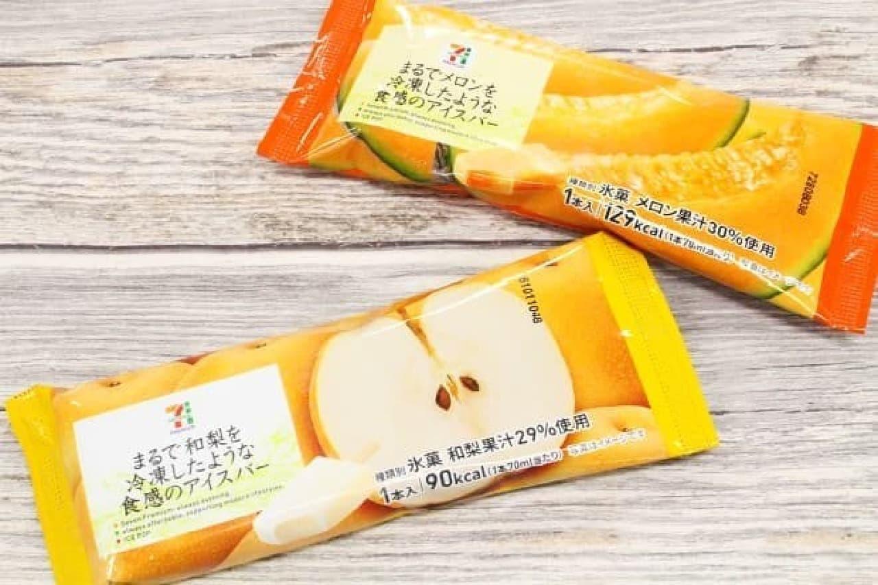 「セブンプレミアム まるで和梨を冷凍したような食感のアイスバー」と「同 まるでメロンを冷凍したような食感のアイスバー」
