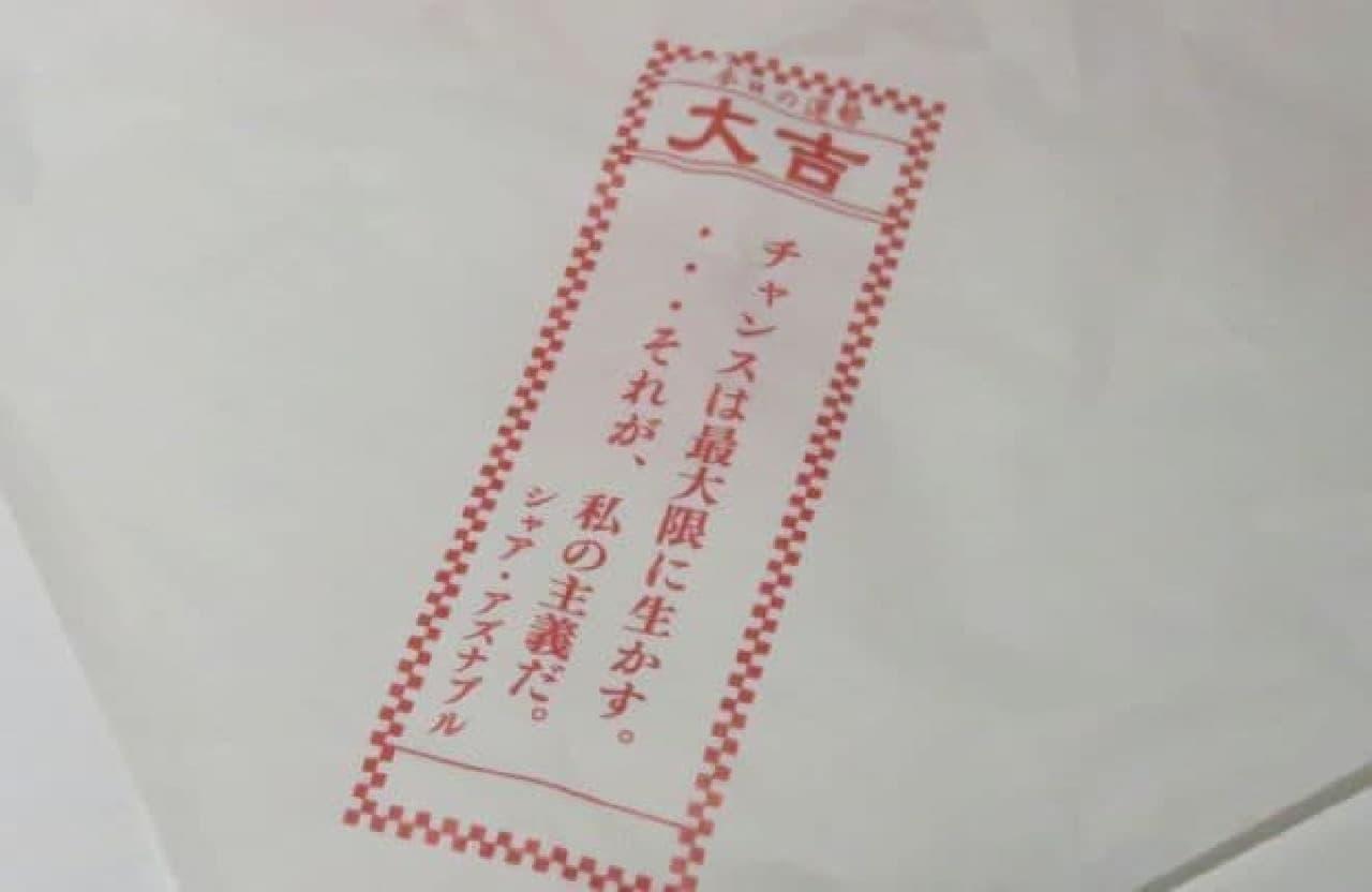 ガンダムカフェ「ガンプラ焼」の包み紙に書かれたおみくじ