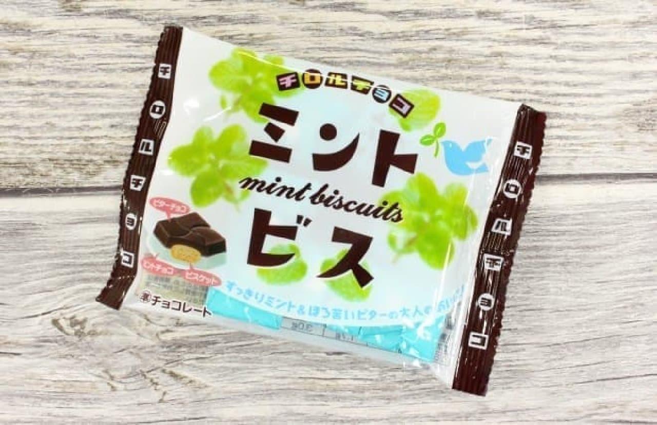 """""""チョコミント味""""のチロルチョコ「ミントビス」"""