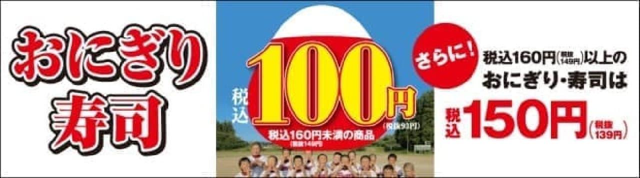 セブン-イレブン「おにぎり・寿司100円セール」