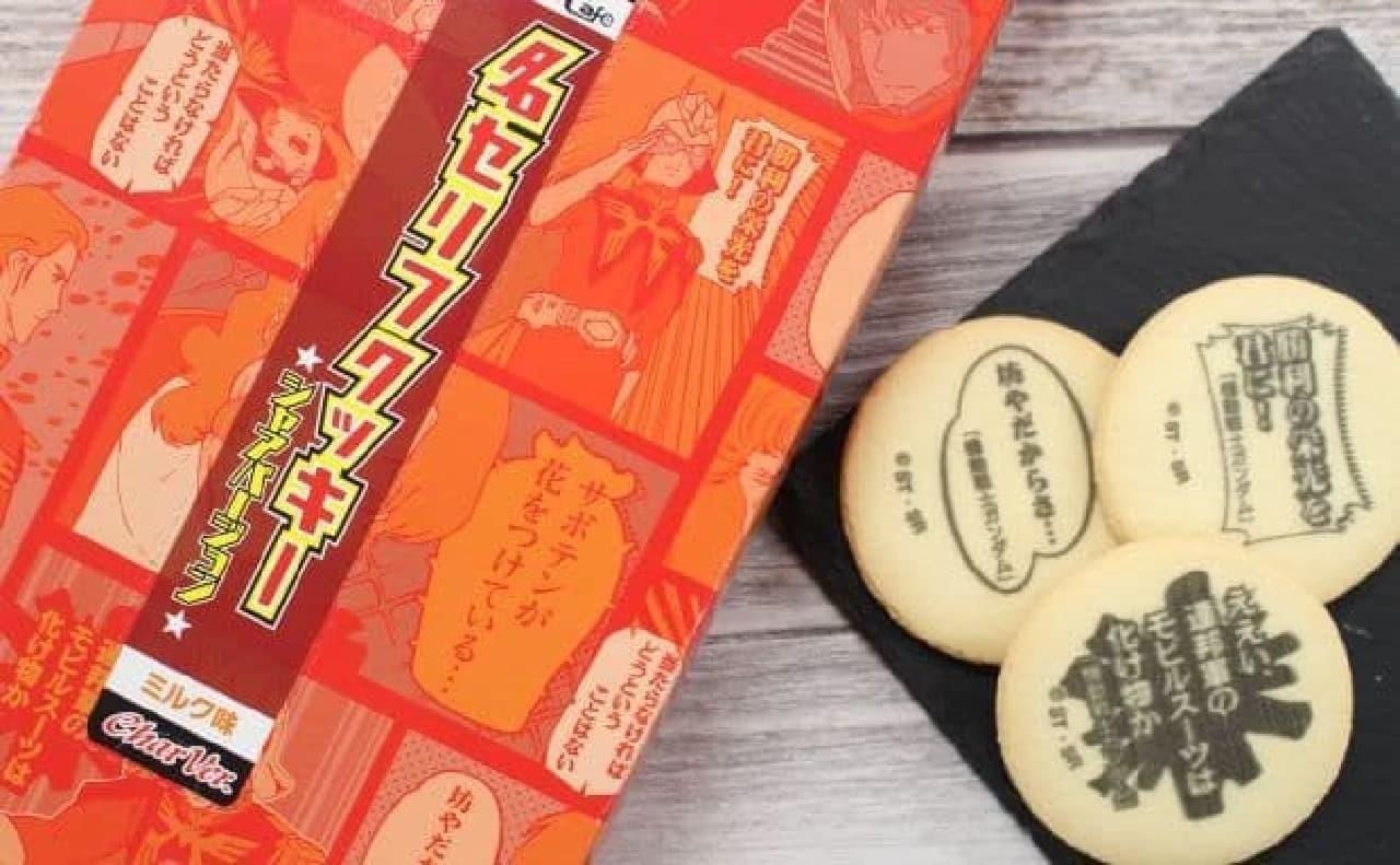ガンダムカフェ「名セリフクッキー シャアver」