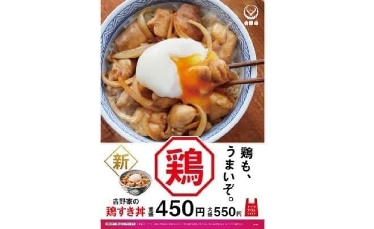 吉野家「鶏すき丼」
