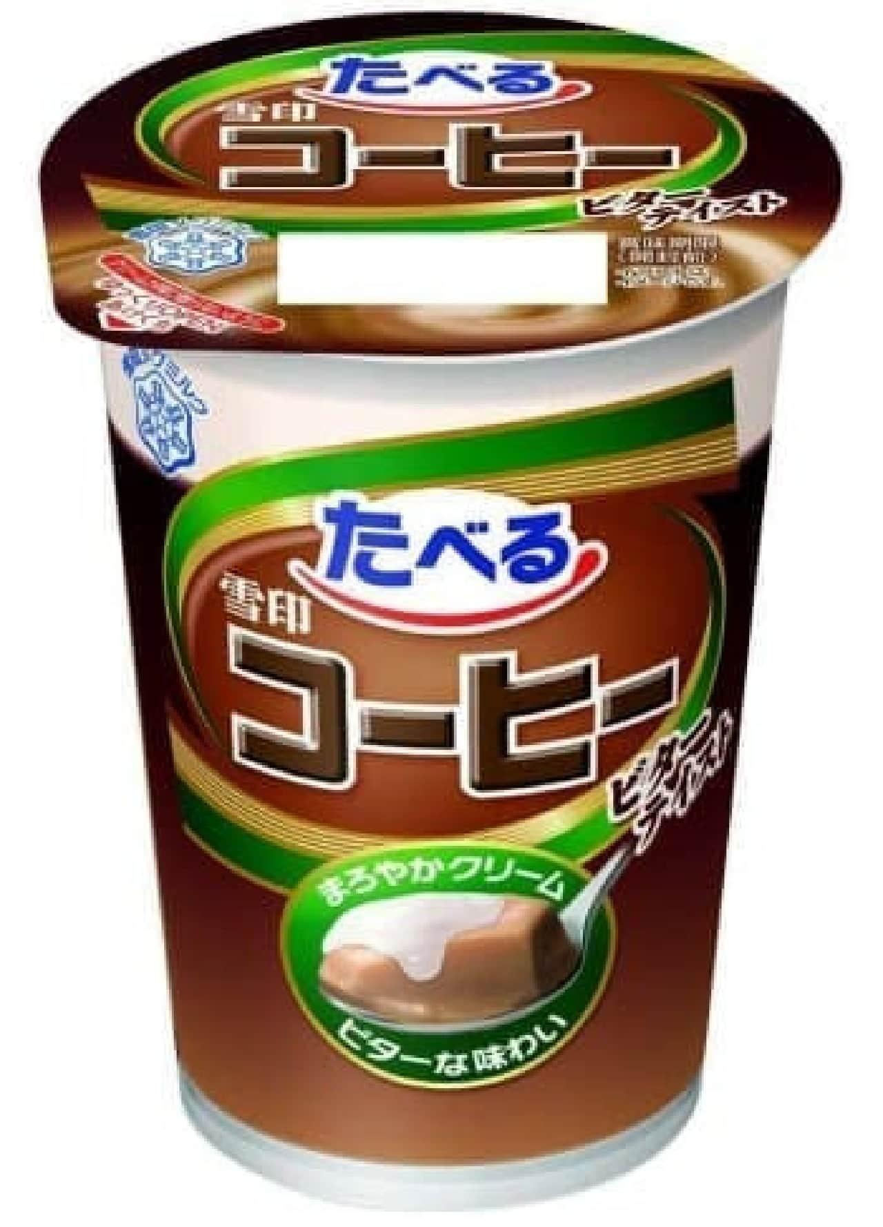 雪印メグミルク「たべる雪印コーヒー ビターテイスト」