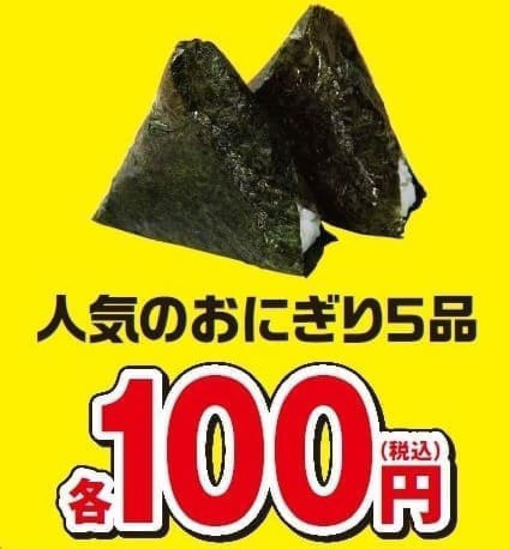 ミニストップ「おにぎり100円セール」
