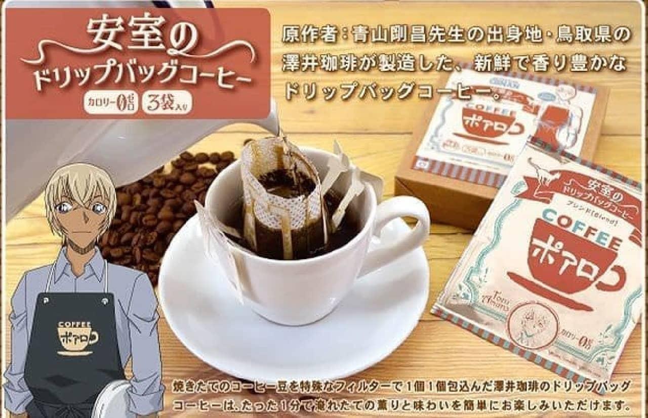 ヴィレヴァンオンライン「安室のドリップバッグコーヒー」