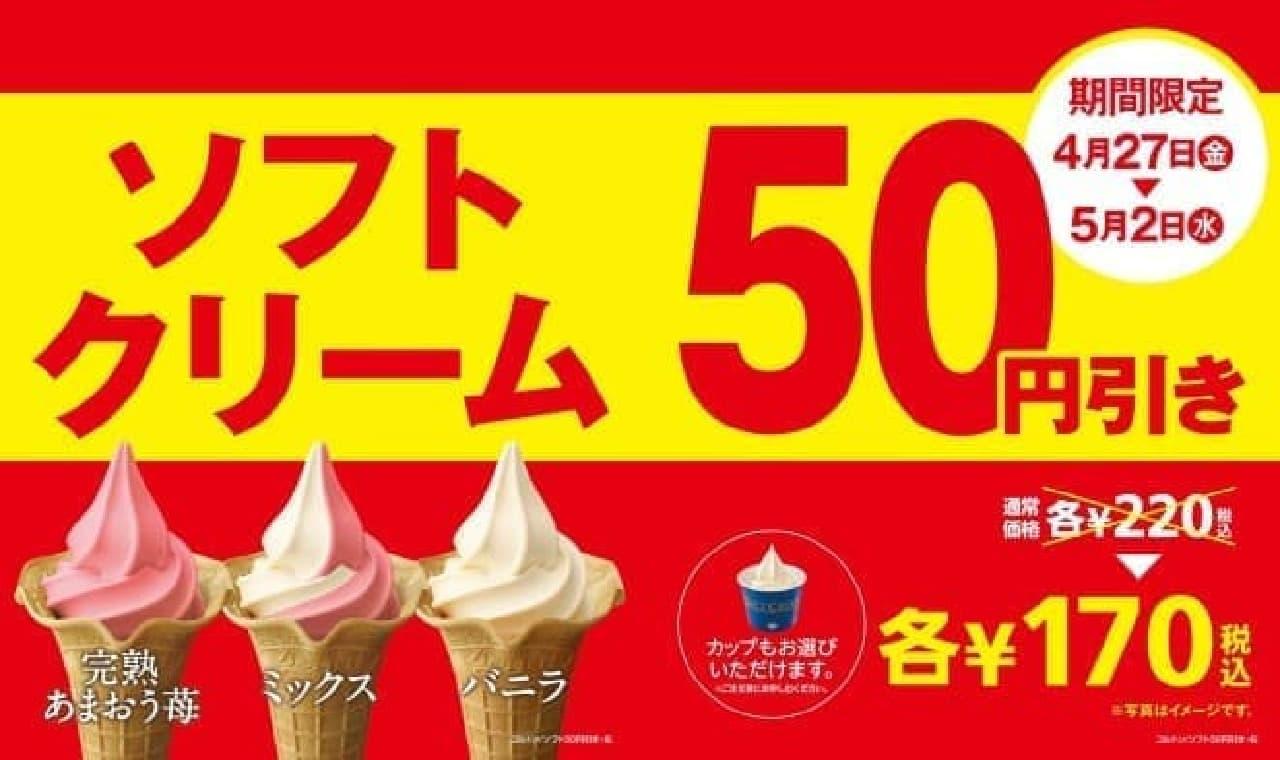 ミニストップ「ソフトクリーム50円引きセール」