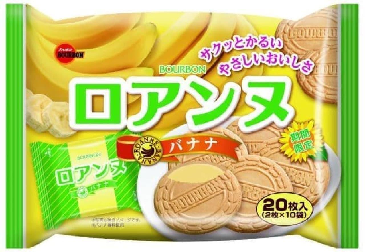 """ブルボンから""""サマーフルーツ""""を使ったお菓子"""