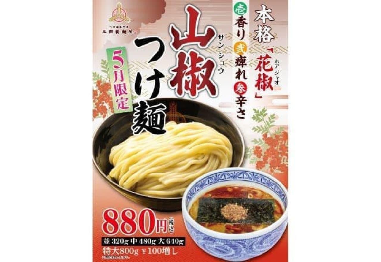 三田製麺所「山椒つけ麺」