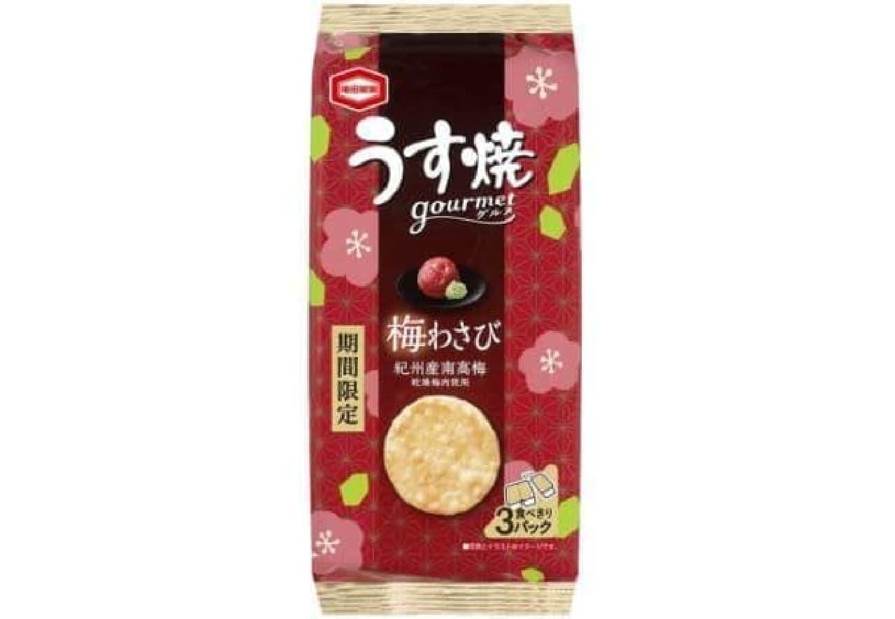 亀田製菓「うす焼グルメ梅わさび」