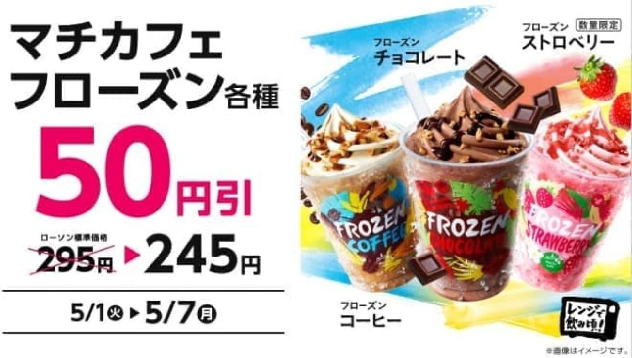 ローソン「マチカフェ フローズン」各種50円引きセール