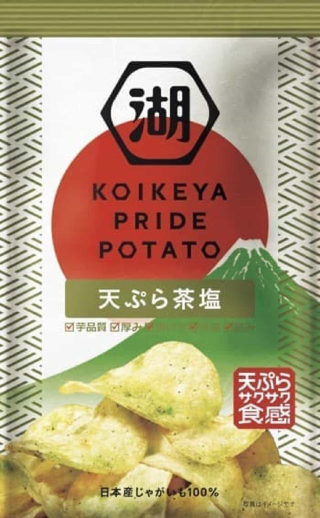湖池屋「コイケヤプライドポテト 天ぷら茶塩」