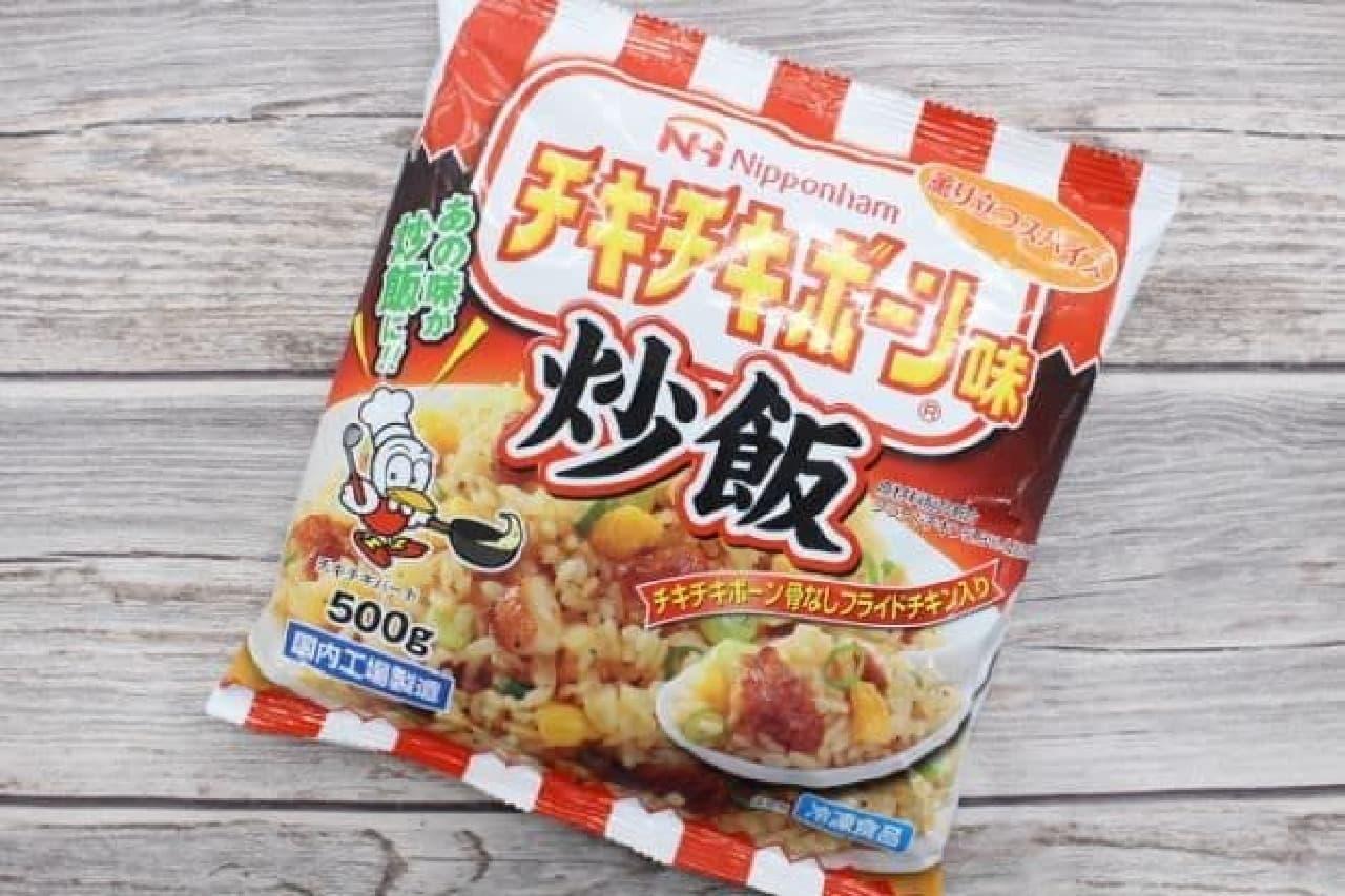 冷凍炒飯「チキチキボーン味 炒飯」