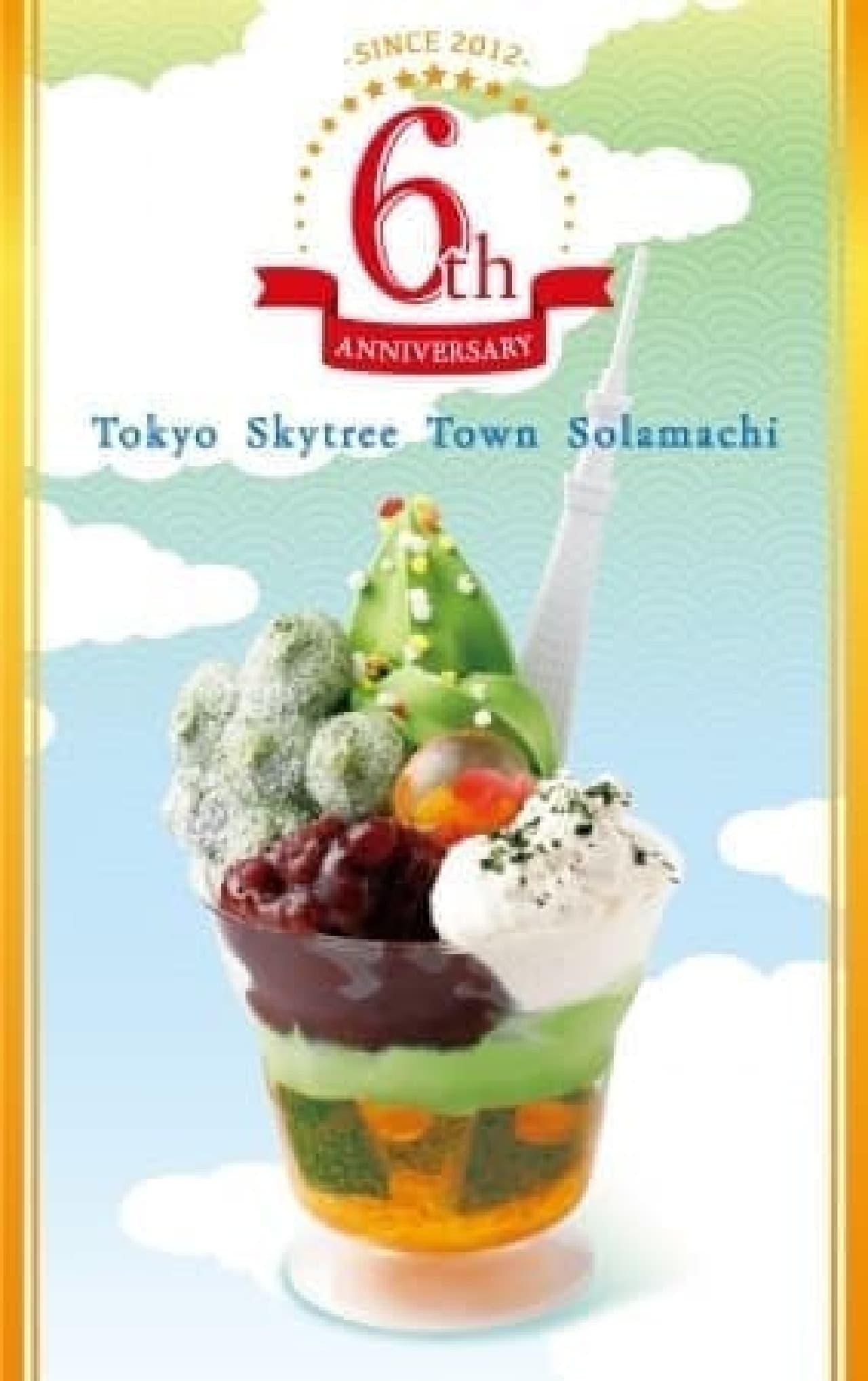 祇園辻利の東京スカイツリータウン・ソラマチ店「6周年ソフト」