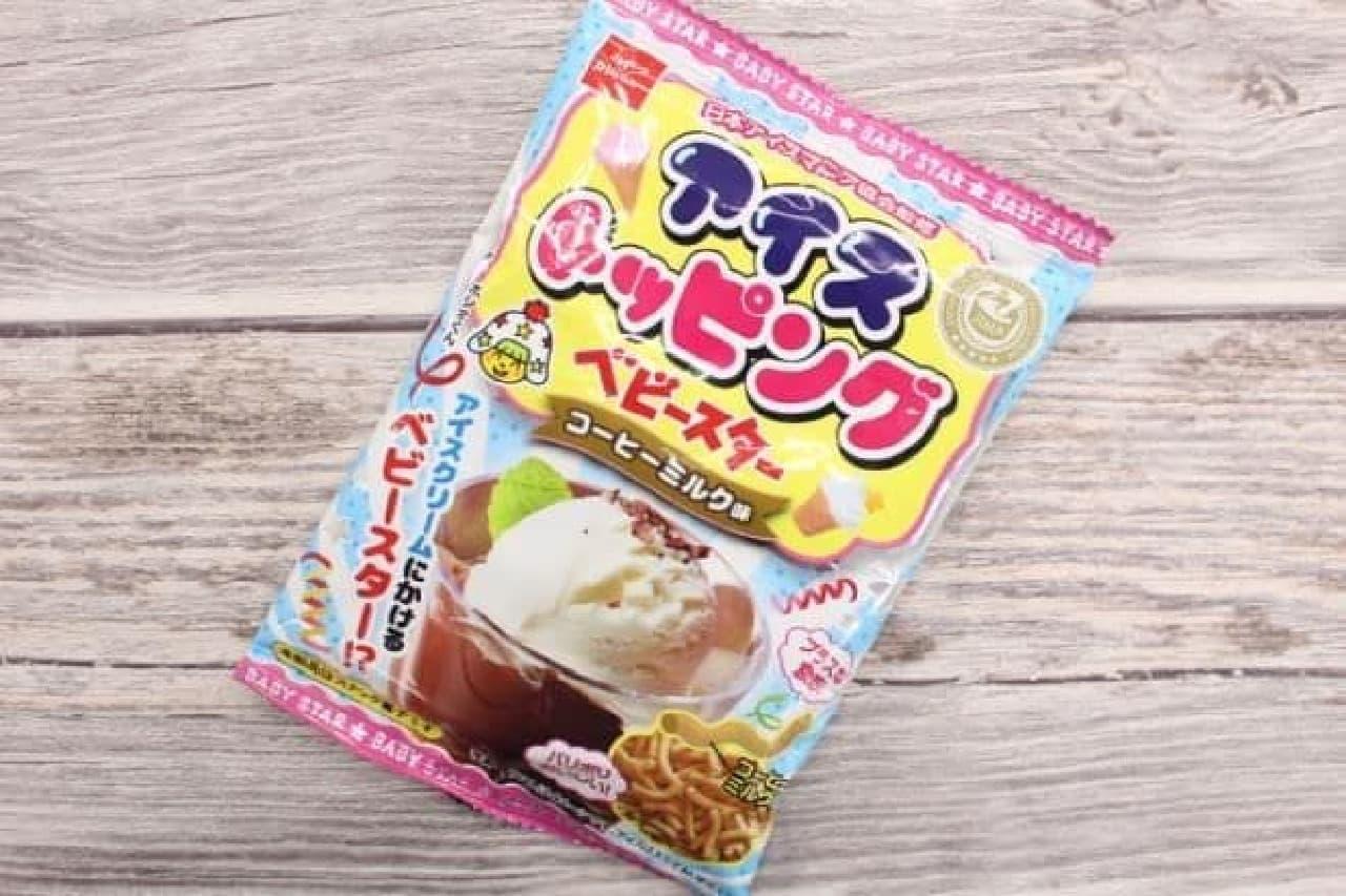 アイスにかけて食べる「アイストッピング ベビースター(コーヒーミルク味)」