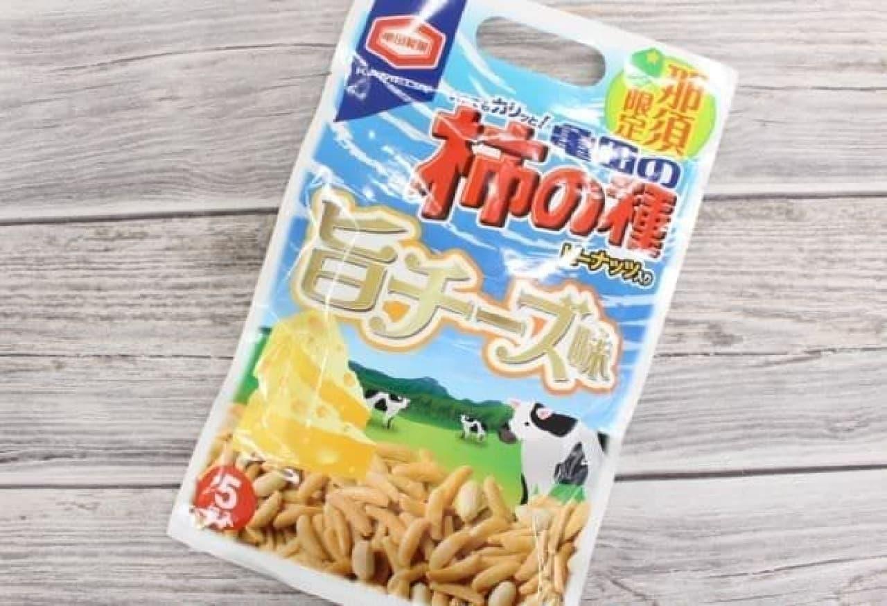 那須限定で販売されているご当地商品「亀田の柿の種 旨チーズ味」
