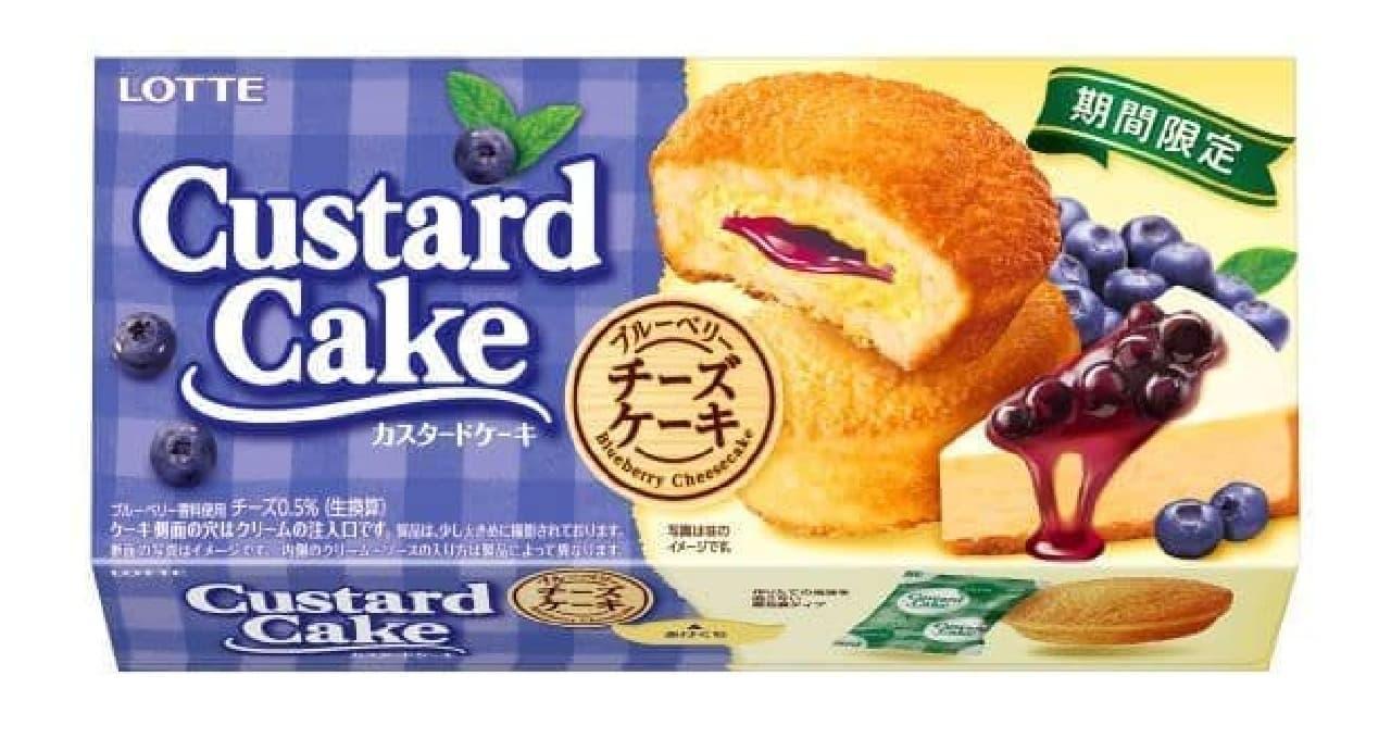 ロッテ「カスタードケーキ<ブルーベリーチーズケーキ>」
