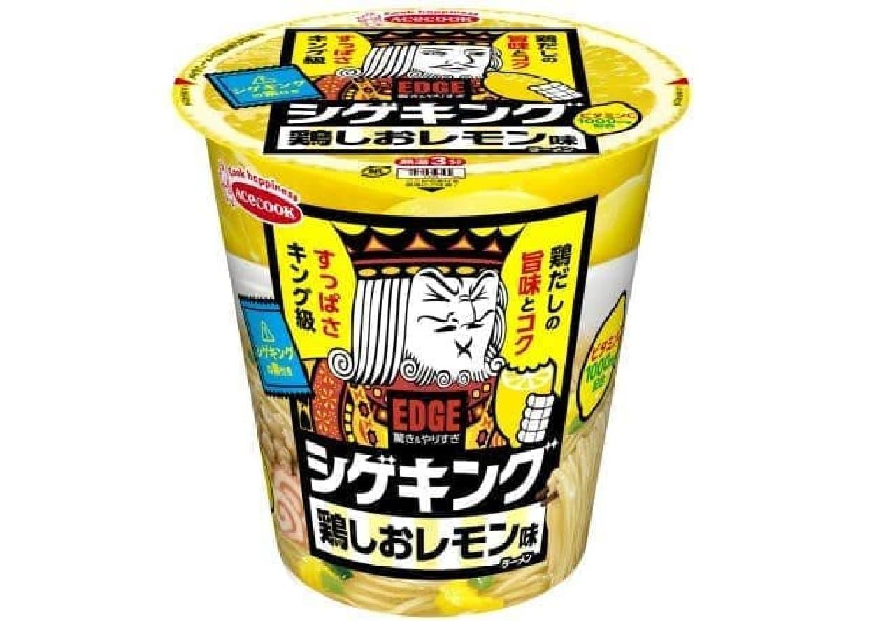 エースコック「EDGE シゲキング 鶏しおレモン味ラーメン」