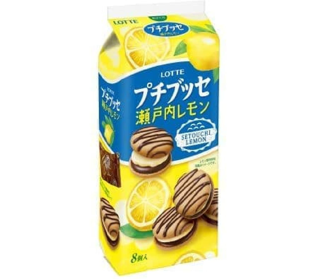 ロッテ「プチブッセ<瀬戸内レモン>」