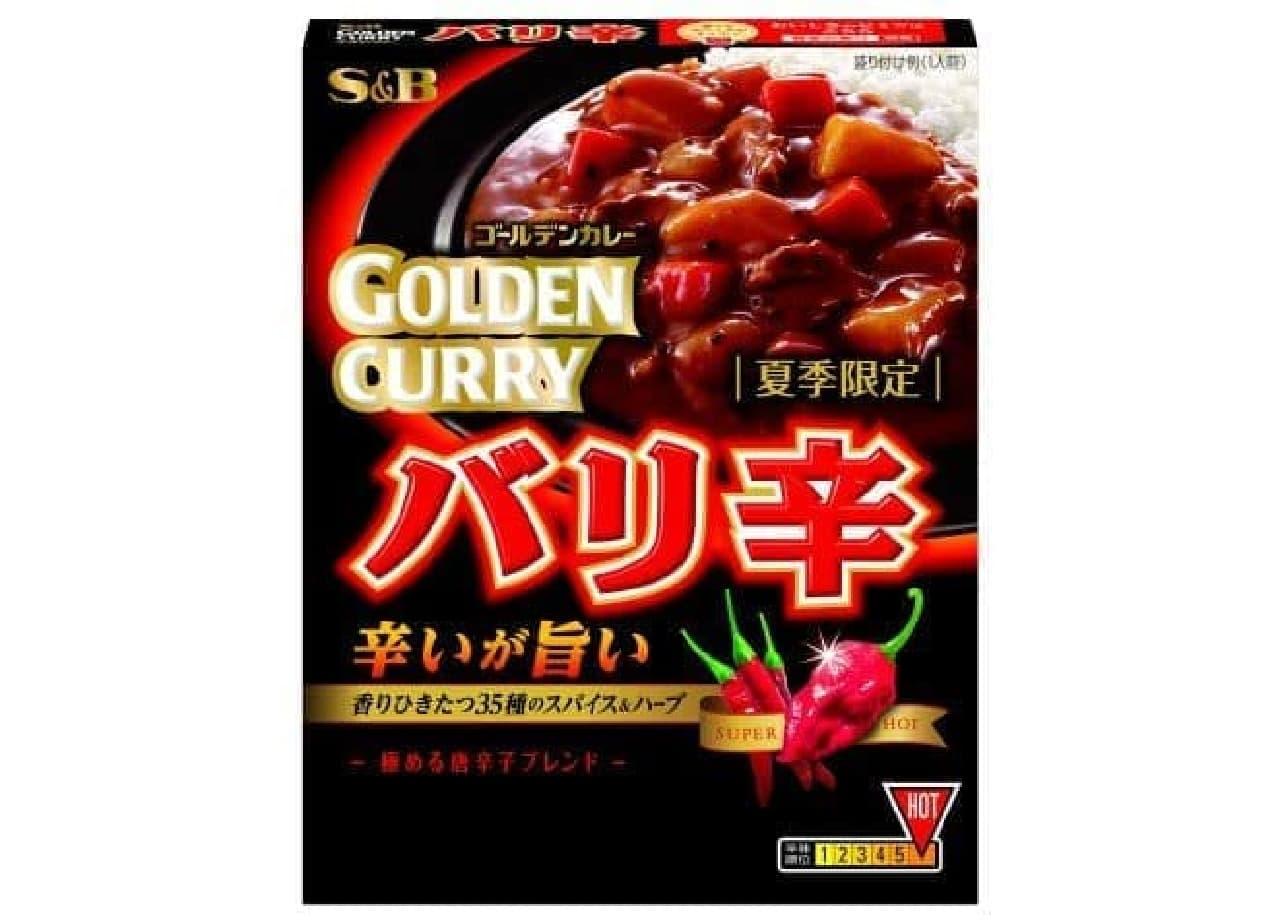 ヱスビー食品「ゴールデンカレーレトルト バリ辛」