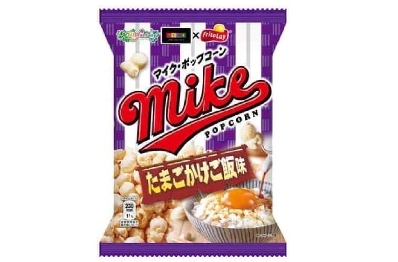 アミューズメント限定「マイクポップコーン たまごかけご飯味」
