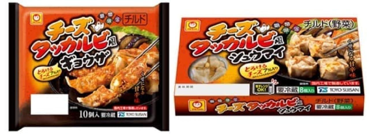 東洋水産「マルちゃん チーズタッカルビ風ギョウザ」と「マルちゃん チーズタッカルビ風シュウマイ」