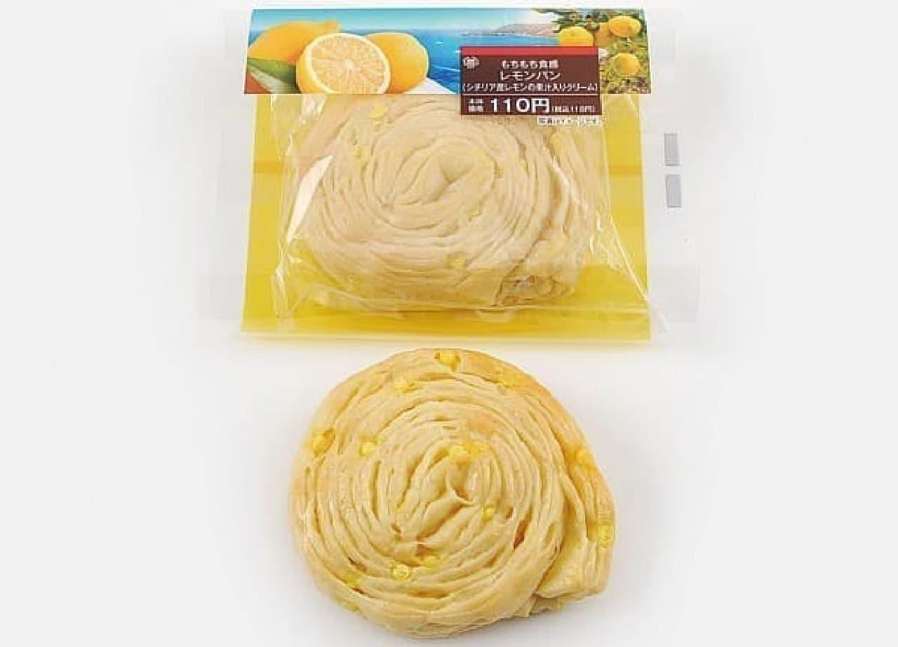 ミニストップ「もちもち食感レモンパン(シチリア産レモンの果汁入りクリーム)」
