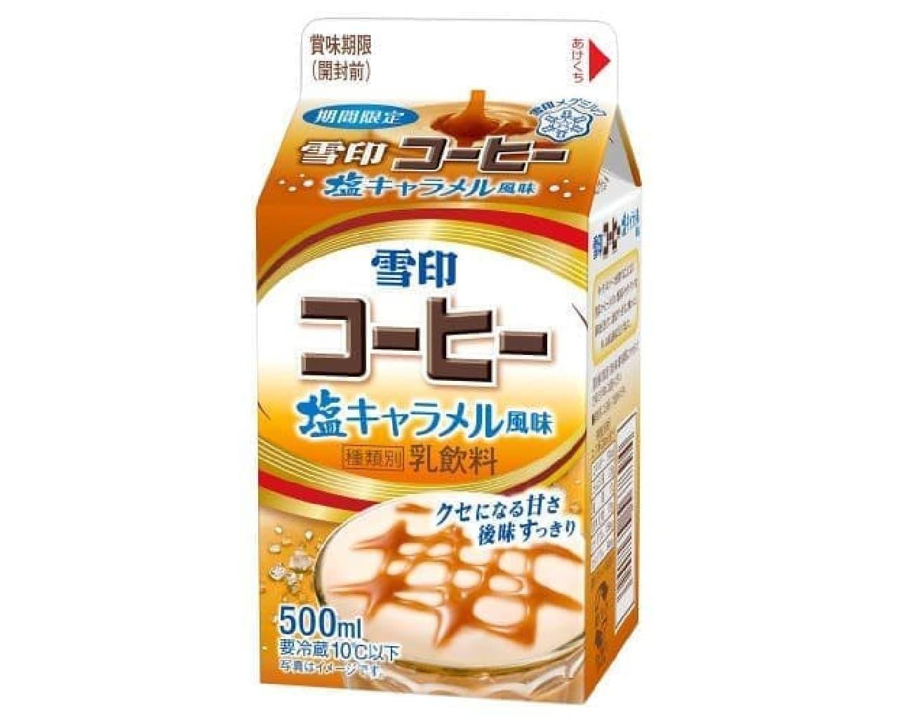雪印メグミルク「雪印コーヒー 塩キャラメル風味」