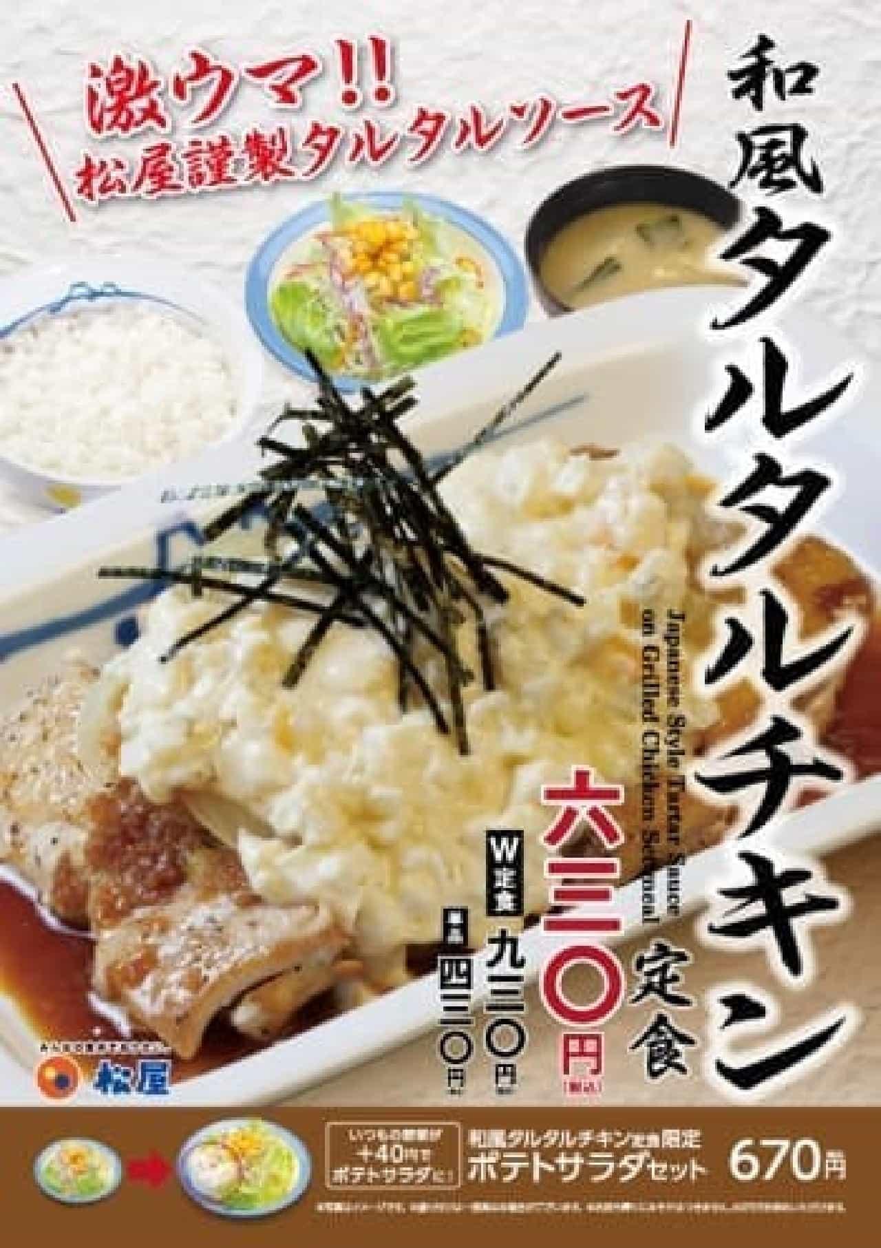 松屋「和風タルタルチキン定食」
