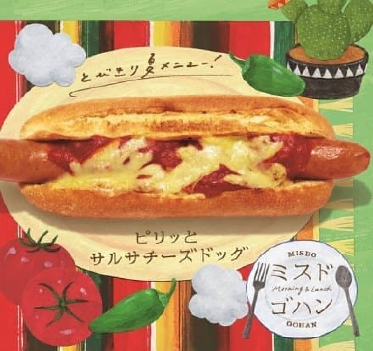 ミスタードーナツ「ピリッとサルサチーズドッグ」