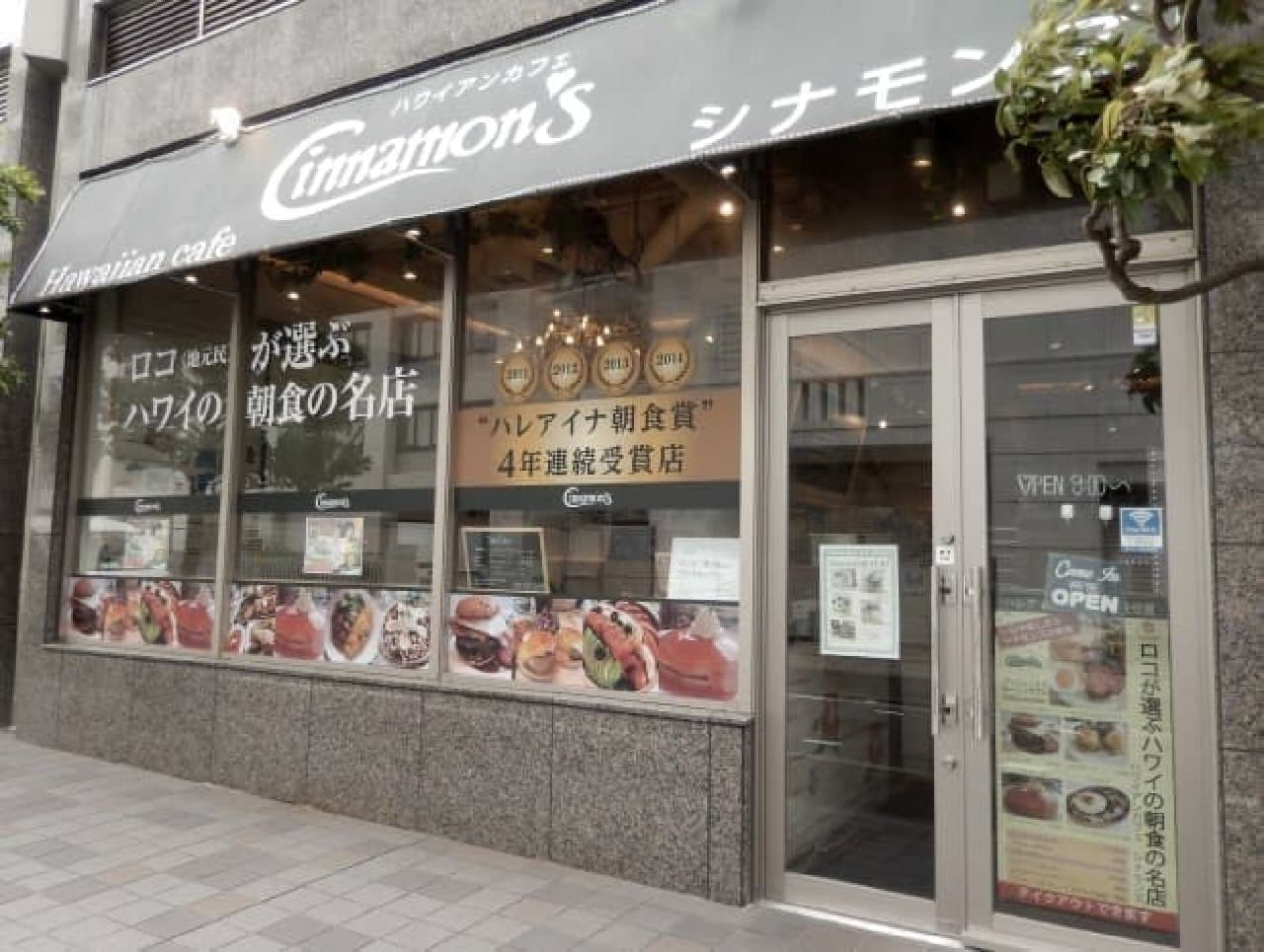 シナモンズ横浜山下公園店