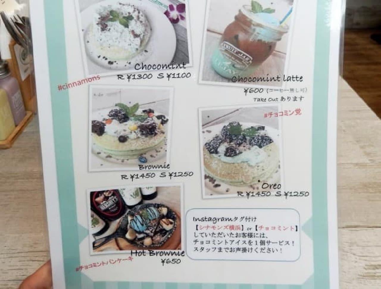 シナモンズのチョコミントパンケーキ