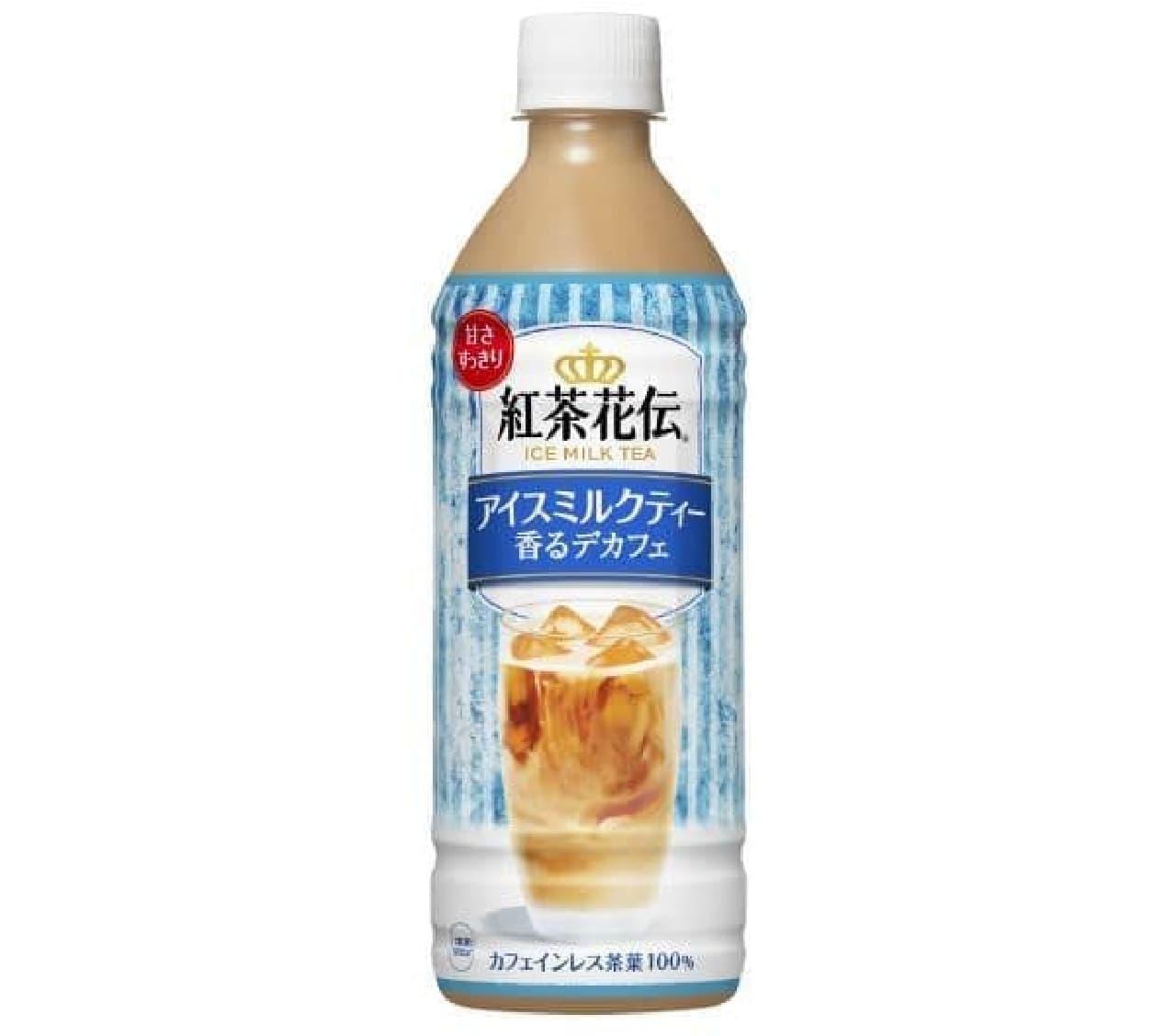 カフェインレス茶葉を100%使用した「紅茶花伝 アイスミルクティー 香るデカフェ」