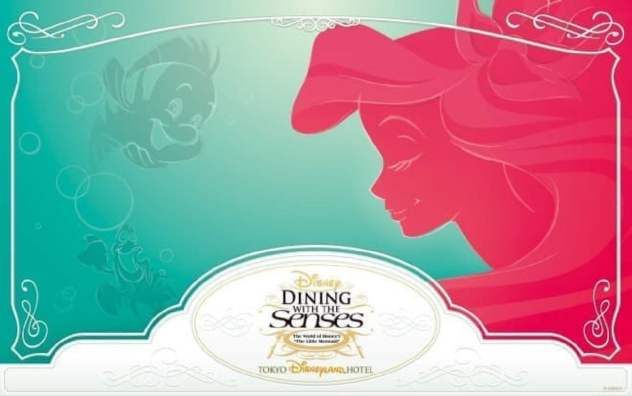 東京ディズニーランドホテル「ディズニー・ダイニング・ウィズ・ザ・センス~ディズニー映画『リトル・マーメイド』より~」