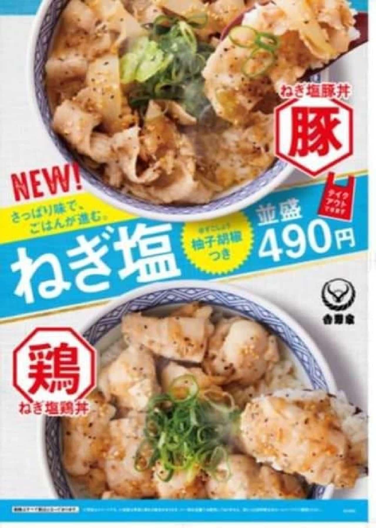 吉野家の夏季限定商品「ねぎ塩豚丼」