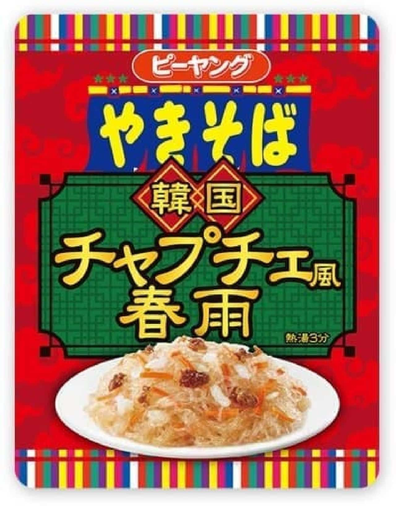 まるか食品「ピーヤング 韓国チャプチェ風春雨」