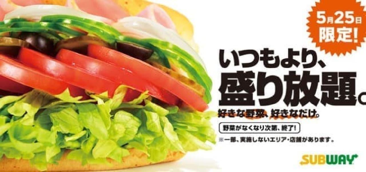 サブウェイ「野菜全力DAY(やさいぜんりょくデー)」キャンペーン