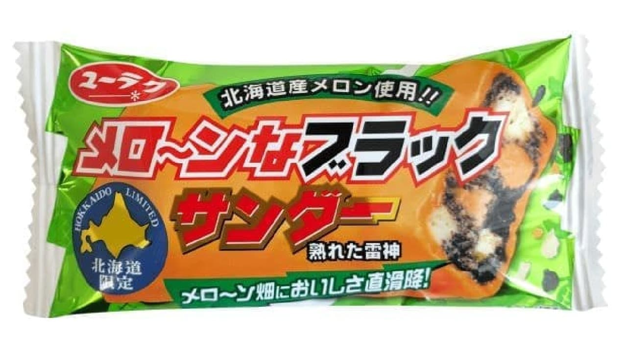 北海道限定「メロ~ンなブラックサンダー」