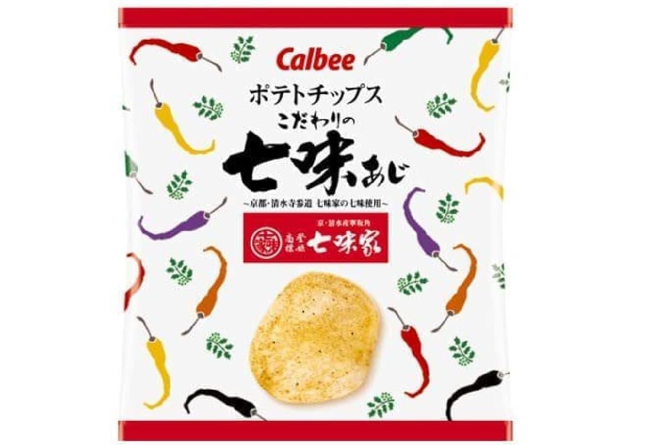 カルビー「ポテトチップス こだわりの七味あじ」