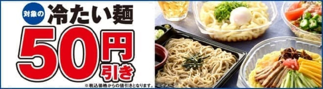 セブン-イレブン「対象の冷たい麺50円引き」セール