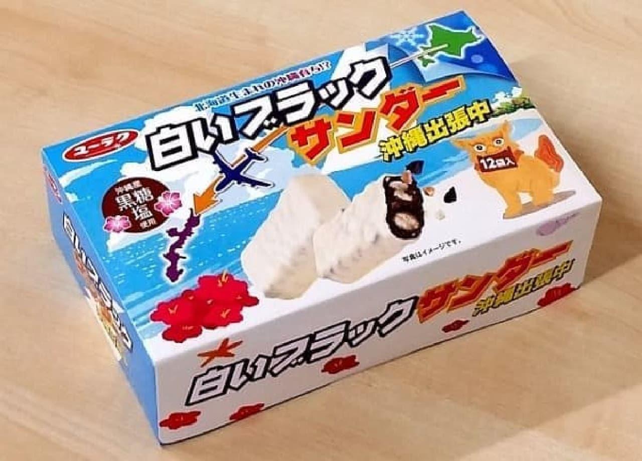 有楽製菓「白いブラックサンダー沖縄出張中」