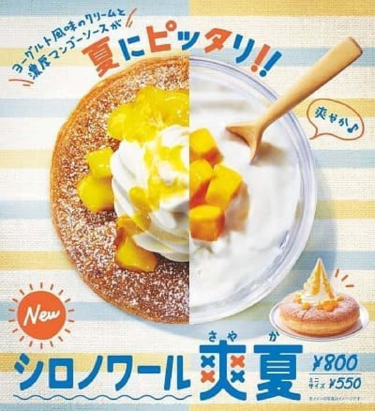 コメダ珈琲店「シロノワール爽夏(さやか)」