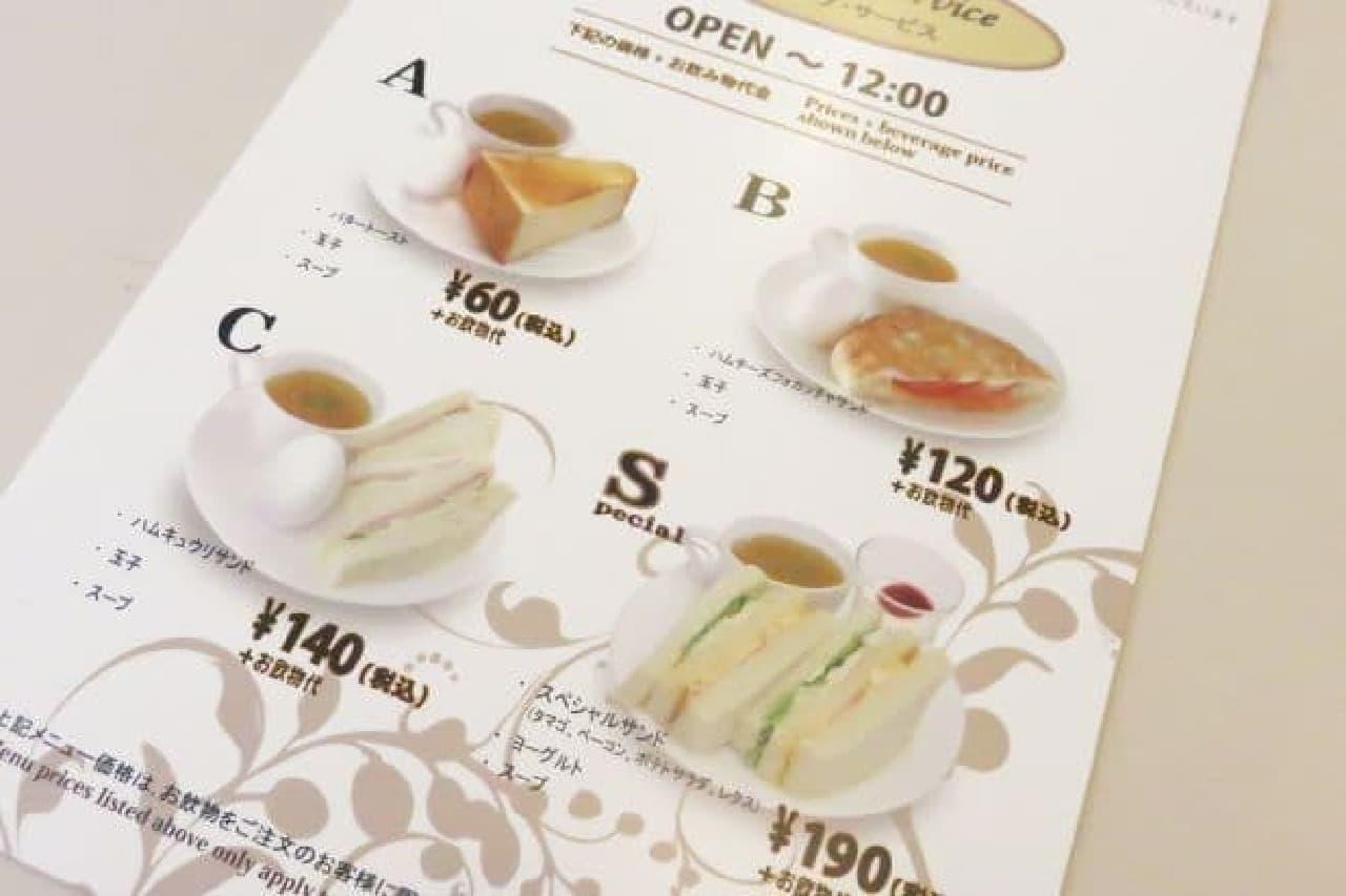 """喫茶室ルノアールの""""モーニング・サービス""""のメニュー"""