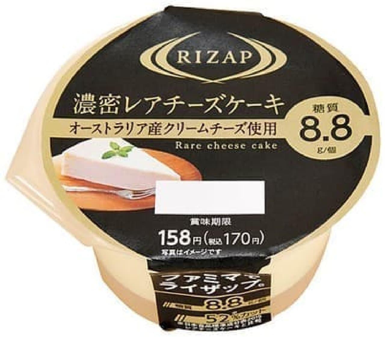 ファミリーマート「RIZAP 濃密レアチーズケーキ」