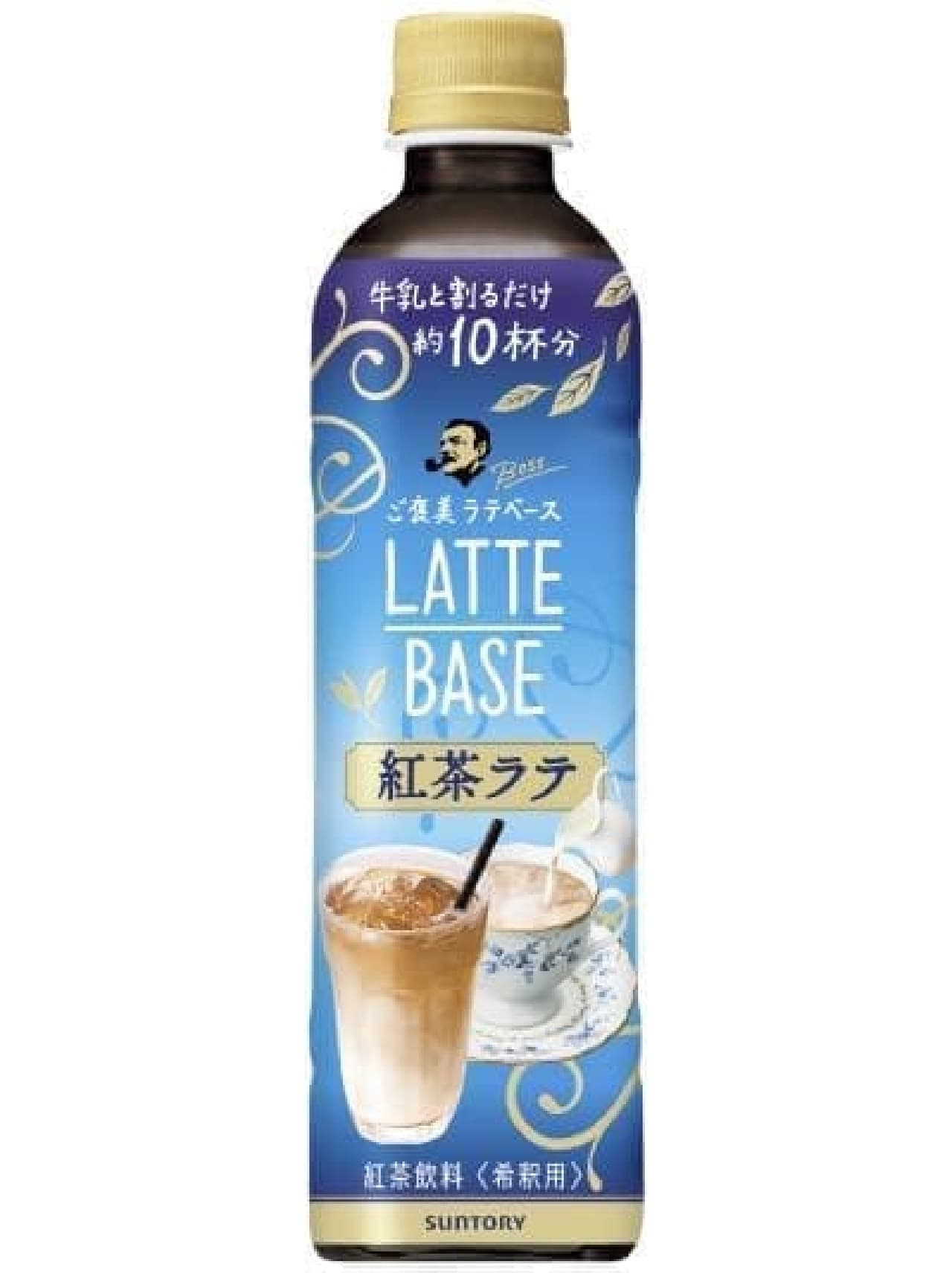 サントリー食品インターナショナル「ボス ラテベース 紅茶ラテ」