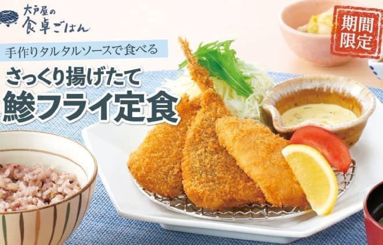 大戸屋「手作りタルタルソースで食べる さっくり揚げたて鯵フライ定食」